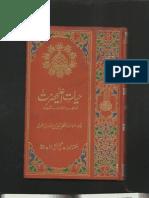 Hayat Ala Hazrat-- Books Part 2