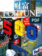 Cover 2005-10 CN Fortune China