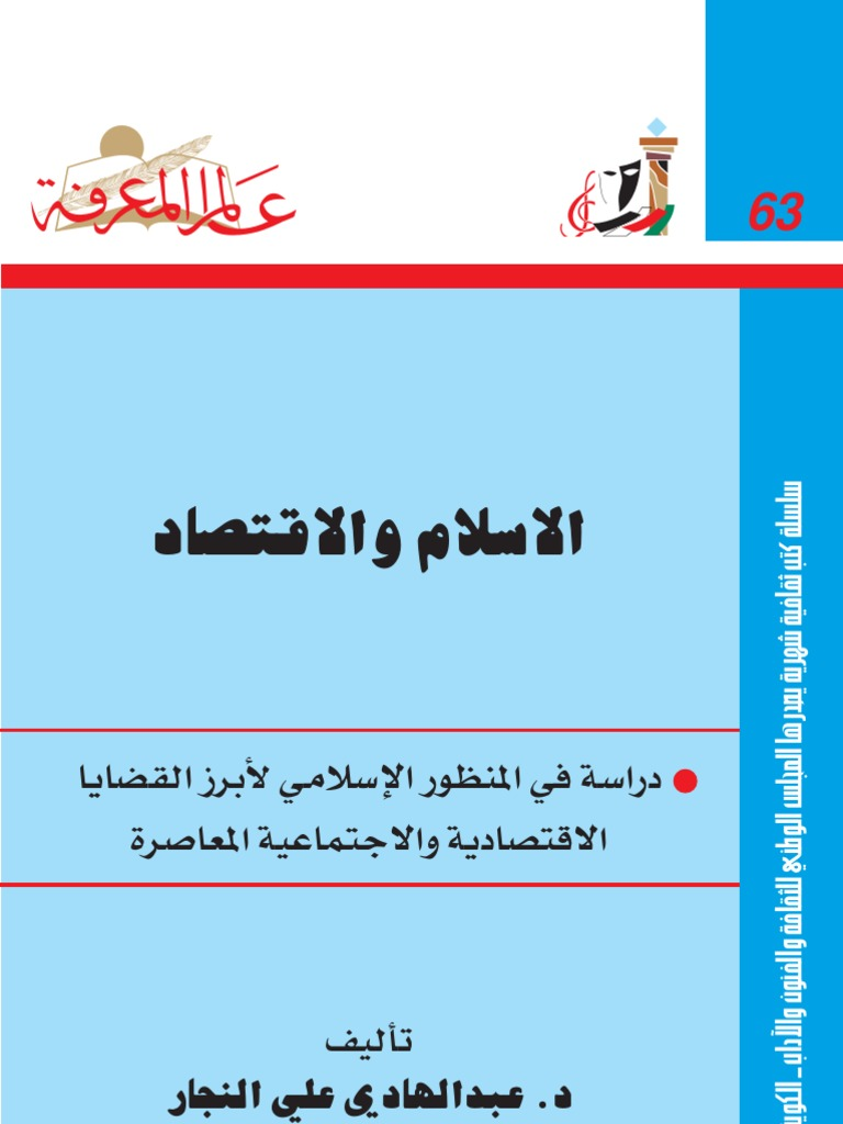 095ca3cdc7f29 الإسلام والإقتصاد