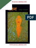 IREENA by Humayun Ahmed Part1