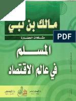 مالك بن نبي المسلم في عالم الاقتصاد
