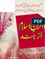 Ikhraj-e-Islam az Hind