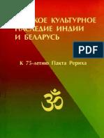 Великое культурное наследие Индии и Беларусь