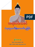 The Lord of the Dhamma - 17 Taking Pamsuku Robe