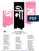 Notation of Bengali Mass Songs Composed by Rajesh Datta