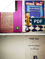 Kaadhal Check - Endamuri Veerendranath