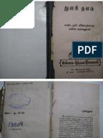 thulasidhalam-endamuri veeraendranath