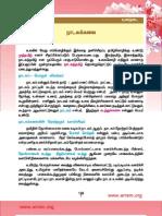 8th TAMIL samacheer complete tamil medium PART 2