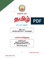 8th TAMIL samacheer complete tamil medium PART 1
