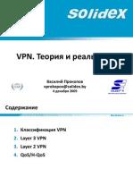 vpn_-_teoriya_i_realnost