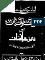 Haqiqat Insaaf  حقيقت انصاف