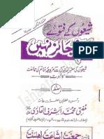 Shia k Fatway Matam Jaiz Nahee