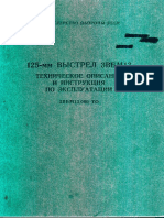 125mm_Shot - 3VBM13