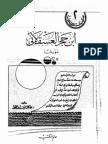 ابن حجر العسقلاني مؤرخا (773-852هـ)