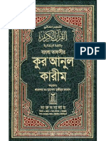 Quran Arabic Translation Bangla  Hight Quality