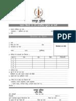Tenants Verification Form (Hindi))