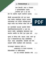 Shiva Manas Puja Sanskrit