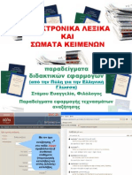 Lexika Corpora