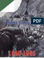 ΕΛΛΑΔΑ 1940-1945