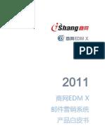 商网EDM X邮件营销系统 白皮书