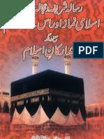 Islami Namaz