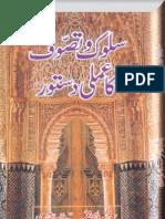 Sulook-o-Tasawuf Ka Amli Dastoor -- (URDU)