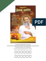 Mahapurushon Ke Prerak Prasang Bhaag-1