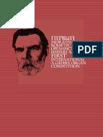 Первый международный конкурс органистов имени А. Ф. Гедике