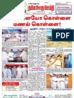 N Ooruseythi 1-8-2011