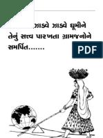 Gujarati Recipi Book