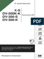DV-300-S_manual_RU[1]