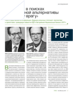 Russian Article