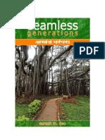 Seamless Generations