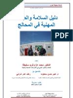 دليل السلامة والصحة المهنية في محالج الأقطانDr. Mohamad Azzam F, Sekheta