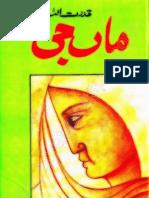 ماں جی - قدرت اللہ شہاب