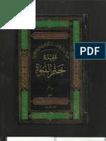 Khatme Nabuwat Book 7 Part 1
