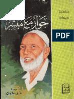 حوار مع مبشر للأستاذ أحمد حسين ديدات