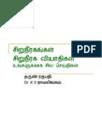 TamilDiscussion