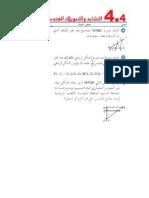 4.4-اختبار تاسع-الأشكال المتشابهه و التناسب