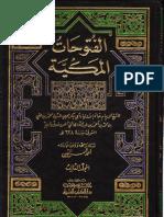 Fatoohat e Makiya Jild 3