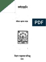 Sphota-Darshana
