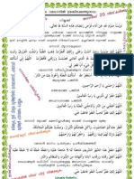 Dikrs of Ramadan أذكار رمضان