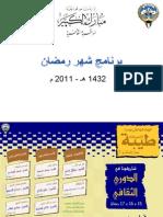 mubarak-ramadan1432