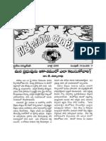 Words of Eternal Life - July 2011 - In English & Telugu