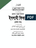 Bn Summary of the Islamic Fiqh Tuwajre 01