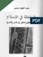 السلطة فى الاسلام..العقل الفقهى السلفى بين النص والتاريخ