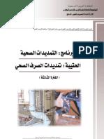 التمديدات الصحية-تمديدات الصرف الصحي