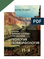 Кратък терминологичен справочник по геология и геоморфология, Том II Н-Я