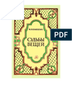 Rabinovich_M._Sudbiy_Vesheyi.a6