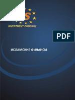 UFS - Исламские Финансы 2011